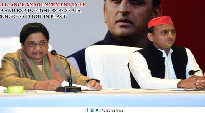 Alliance announcement in UP