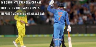 MS Dhoni-Yuzvendra Chahal got 35-35 thousand rupees