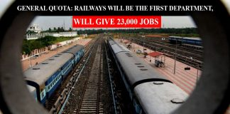 Railways to provide 23000 jobs under 10% quota for general