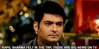 Kapil Sharma is a great shock in TRP