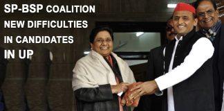SP-BSP coalition