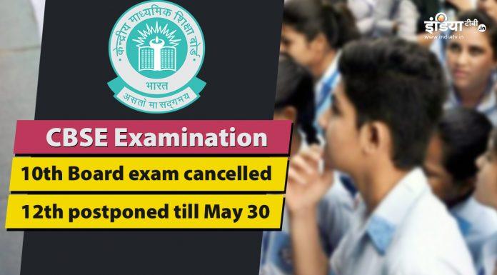 CBSE Board 10th & 12th Exam 2021