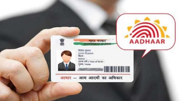 UIDAI has stopped these two services related to Aadhaar Card - will have a direct impact on users